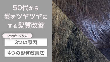 50代から髪をツヤツヤにする特別な髪質改善方法を美容師が解説