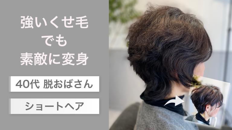 ショート くせ毛
