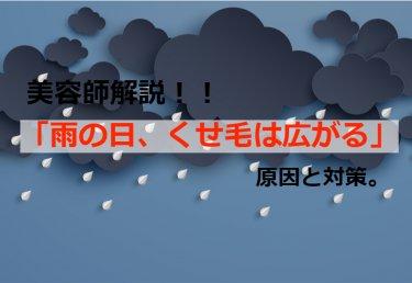 くせ毛の悩み!「雨の日、広がる」スタイリング法などの注意点解説!