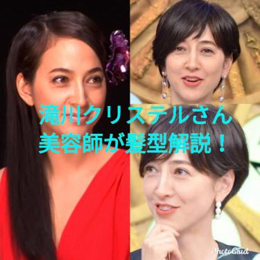滝川クリステルさんの髪型ショート解説!2019年最新と過去のロングヘアは?
