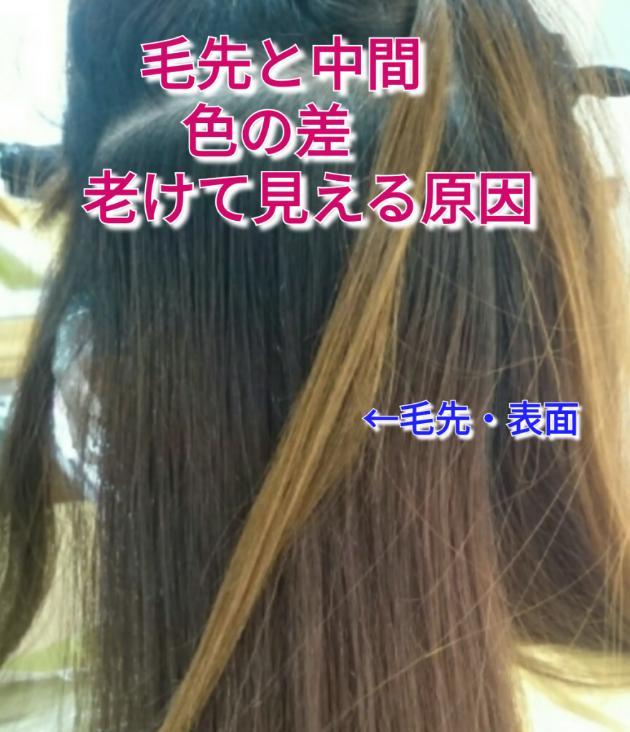 色ムラがある髪