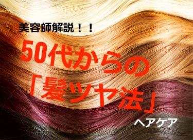50代からこだわりたい「髪のつや」ヘアケア法とデザインの注意解説。