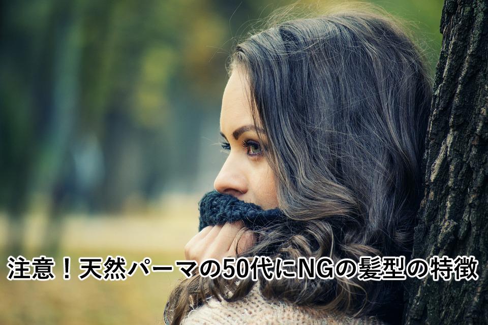 注意!天然パーマの50代にNGの髪型の特徴