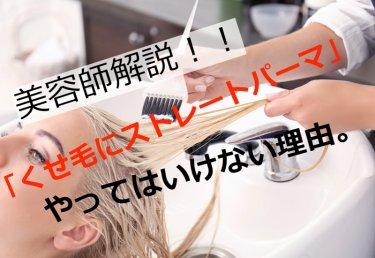 「くせ毛にストレートパーマはダメ。」縮毛矯正との違いと理由を解説!