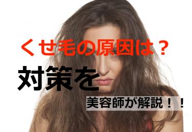 美容師がくせ毛のうねりや広がりの原因解説!!