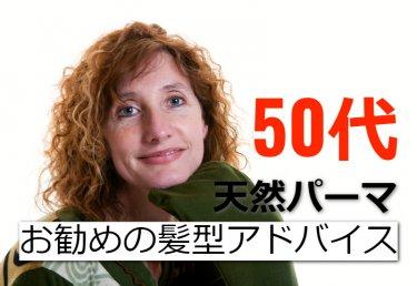 リアル天然パーマのあなたへ捧げる髪型のアドバイス「50代編」