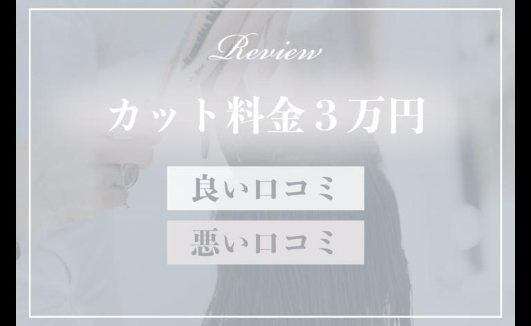 MAX戸来「カット料金3万円」の理由と良い・悪い口コミや評判