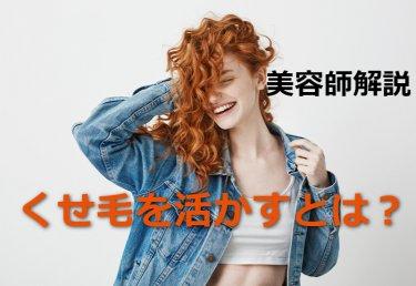 くせ毛を活かす髪型で素敵に変身する方法「女性編」
