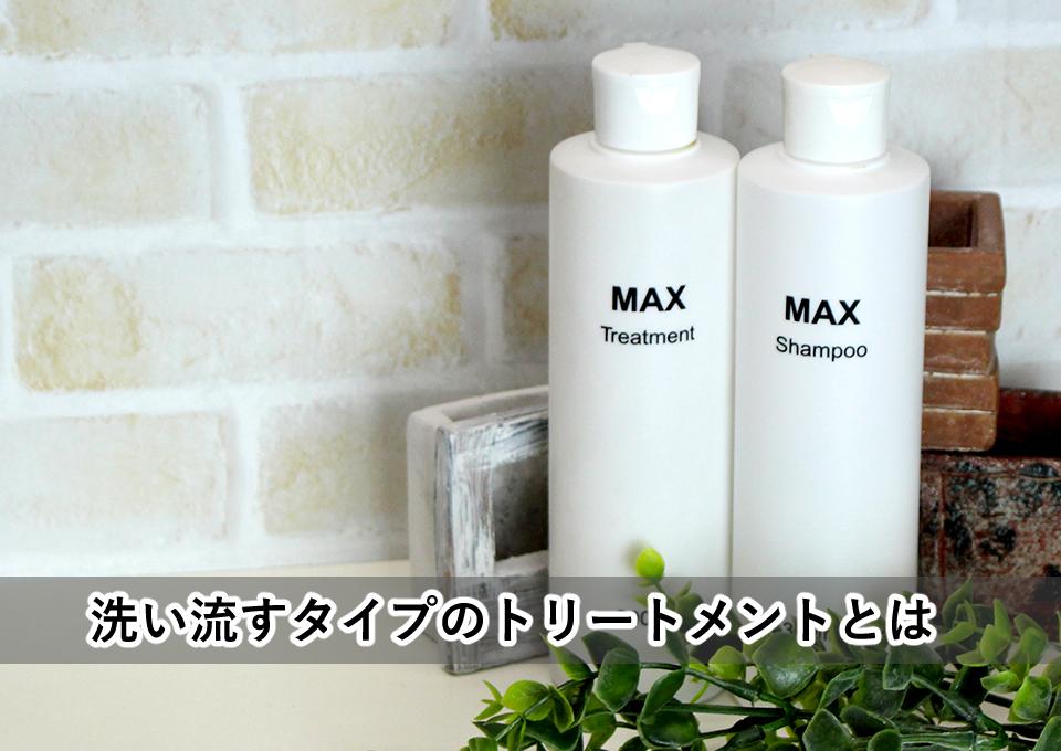 max製品