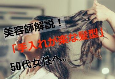 美容師解説!!「手入れが楽」でもオシャレな髪型、50代編