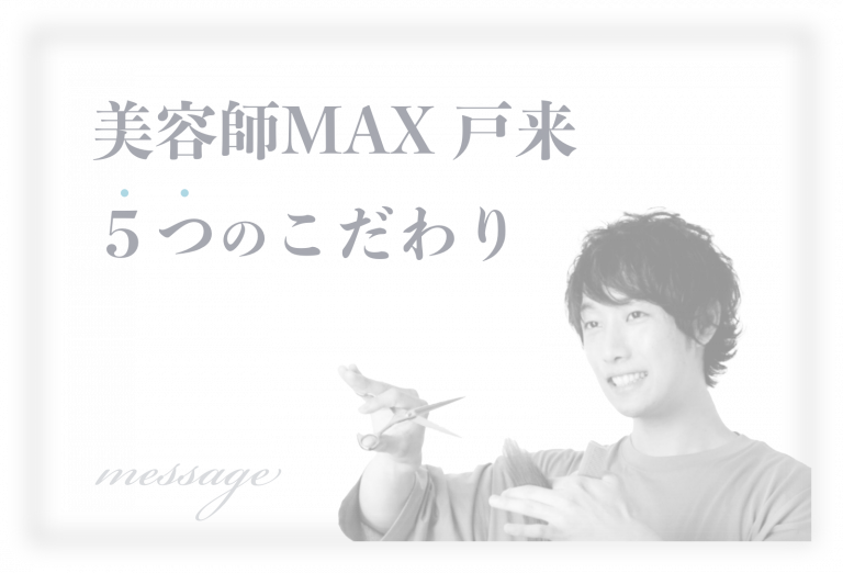 【自己紹介】美容師MAX戸来5つのこだわり