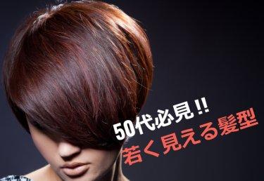 50代から若く見える髪型ショートとショートボブのポイント解説