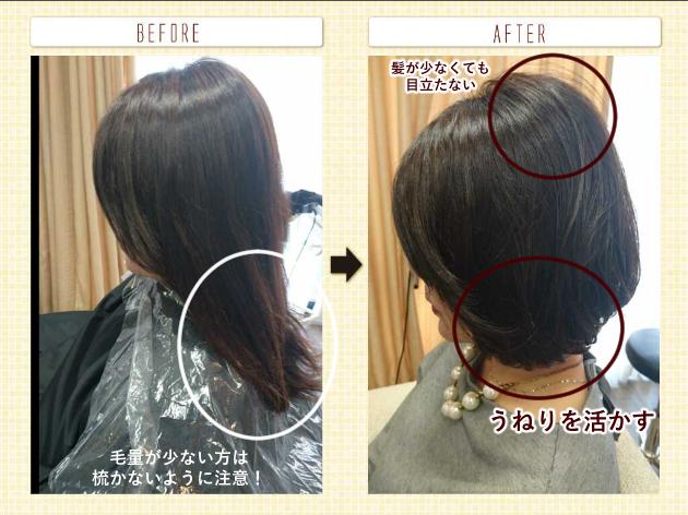 癖があり量が少ない方におすすめのヘアスタイル