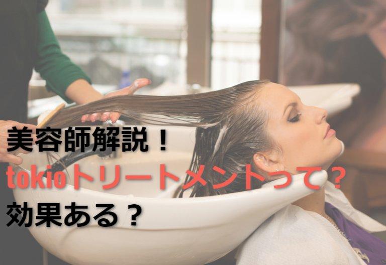 tokioトリートメントとは。痛む?効果がないって本当?解説します!!