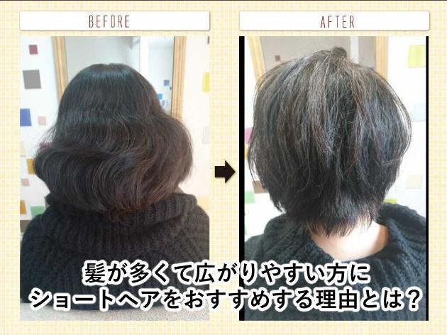 髪が多くて広がりやすい方にショートヘアをおすすめする理由とは?