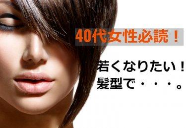 40代から若返りを狙える髪型のポイントを解説します。