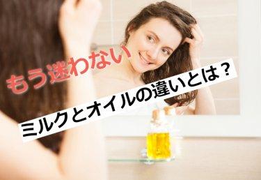 これでヘアミルクとヘアオイルの違いがわかる。併用するといいの?