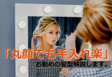 40代の髪型解説!!「手入れが楽でもオシャレ」丸顔編