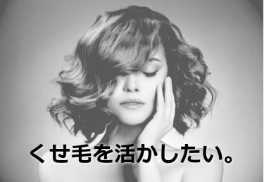 くせ毛を生かした(活かした)髪型ショートの解説『40代女性編』
