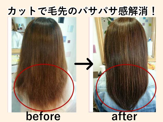 カットで髪の乾燥を改善