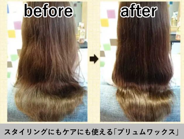 プリュムワックスをつけた状態の髪の毛