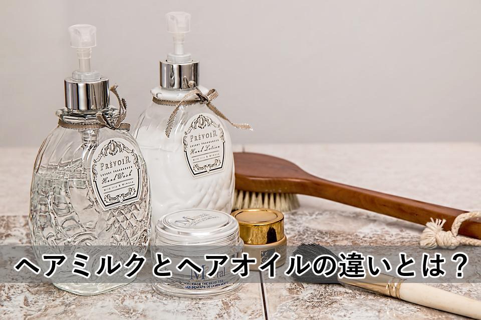 ヘアミルクとヘアオイルの違いとは?