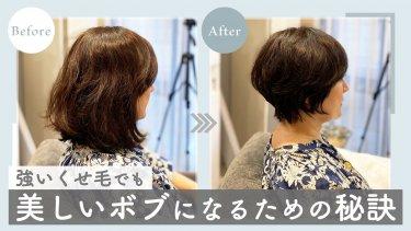 強いくせ毛でも美しいボブになるための秘訣|新・40代からの大人ヘア