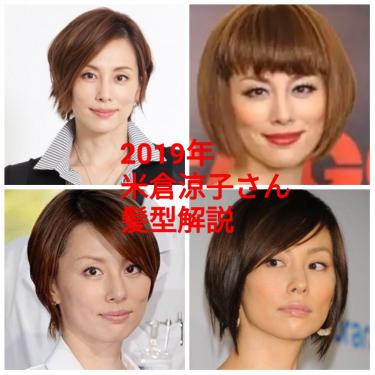 美容師が米倉涼子さんの髪型を解説!!くせ毛さんが注意すべきことは?
