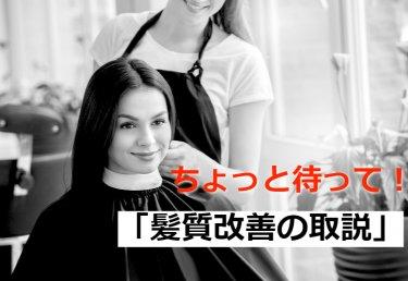 美容師解説!髪質改善ってくせ毛に効果ある?メリット・デメリット。