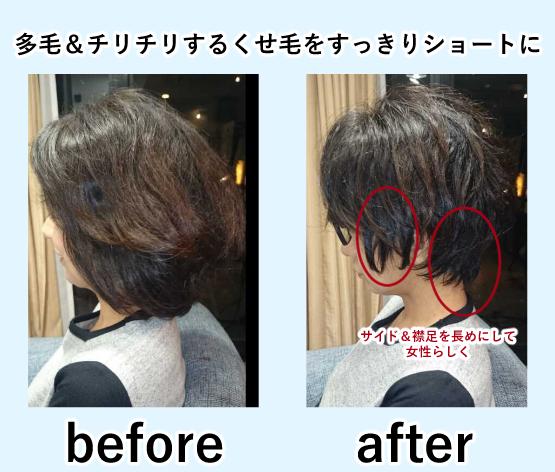量が多い&癖のある髪もすっきりするショート