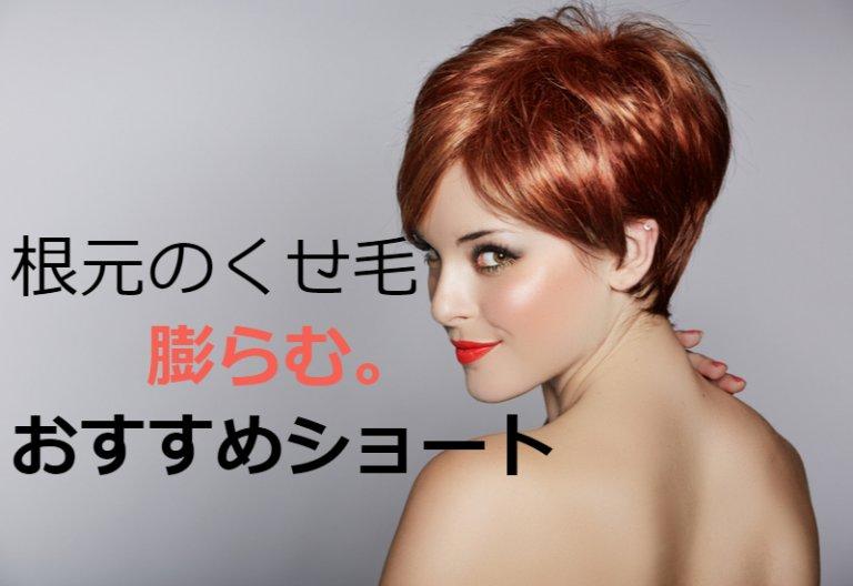 根元のくせ毛が気になる、膨らむあなたへ贈る髪型「ショート編」