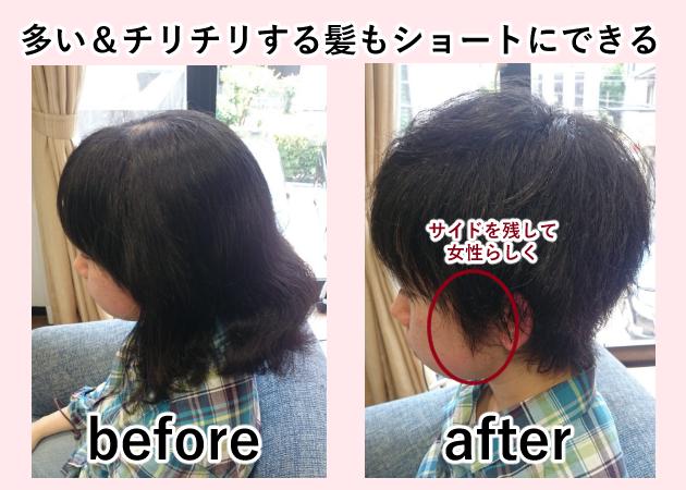 チリチリする髪もすっきり見せるスタイル