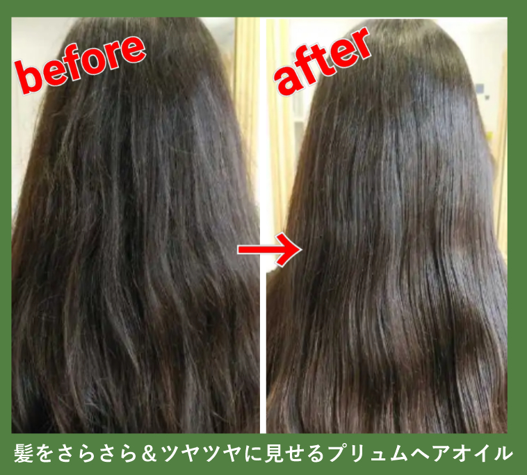 before&after写真