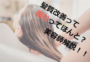 髪質改善トリートメントをすると傷むの?美容師が解説!!