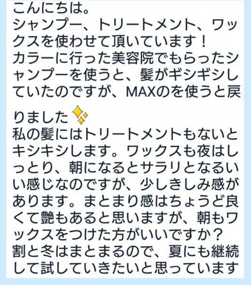maxシャンプー口コミ