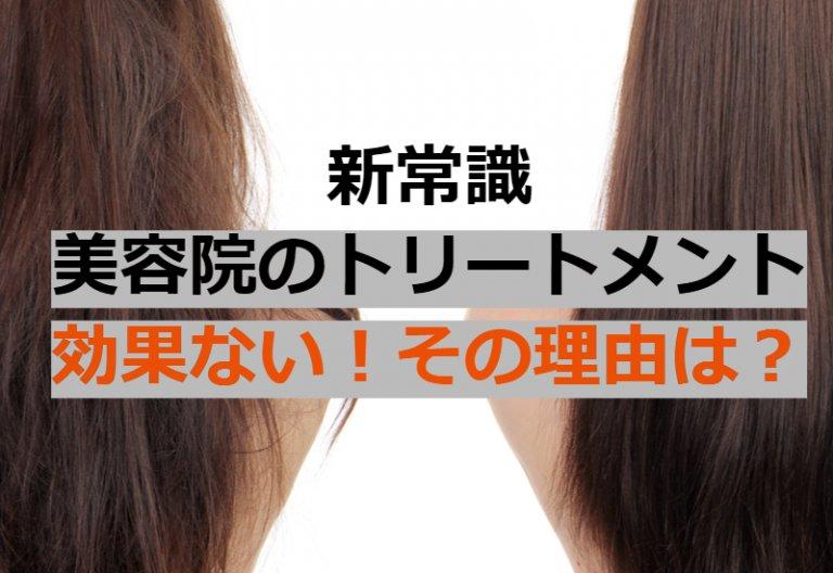 新常識!美容院のトリートメントは「効果がない」理由とおすすめのヘアケア法