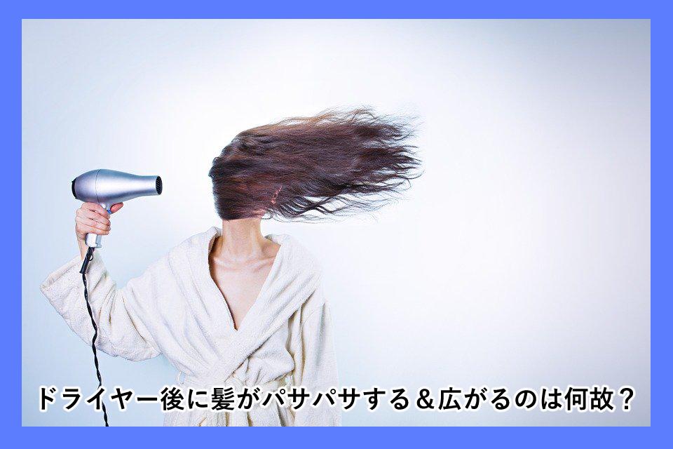 ドライヤー後に髪がパサパサする&広がるのは何故?