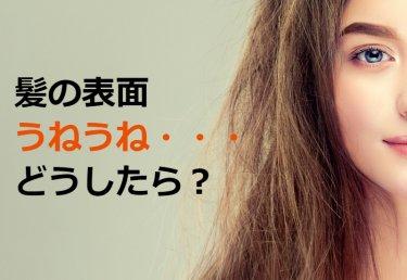 美容師解説!髪の表面だけがチリチリ、うねうねする原因と対策とは
