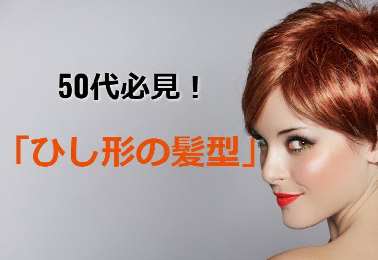 やはり50代のヘアスタイルはひし形が王道!!髪型紹介と理由解説