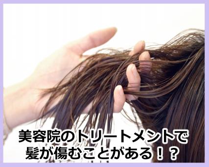 サロンケアで髪が傷むことがある?
