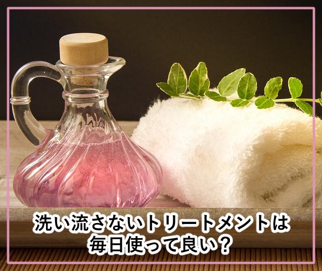 洗い流さないタイプは毎日使っても良い?