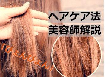 なぜ髪の毛の表面が「ぴょんぴょん」するのか?ヘアケア法解説