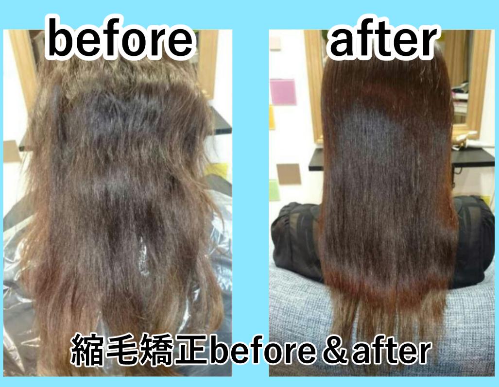 縮毛矯正before&after