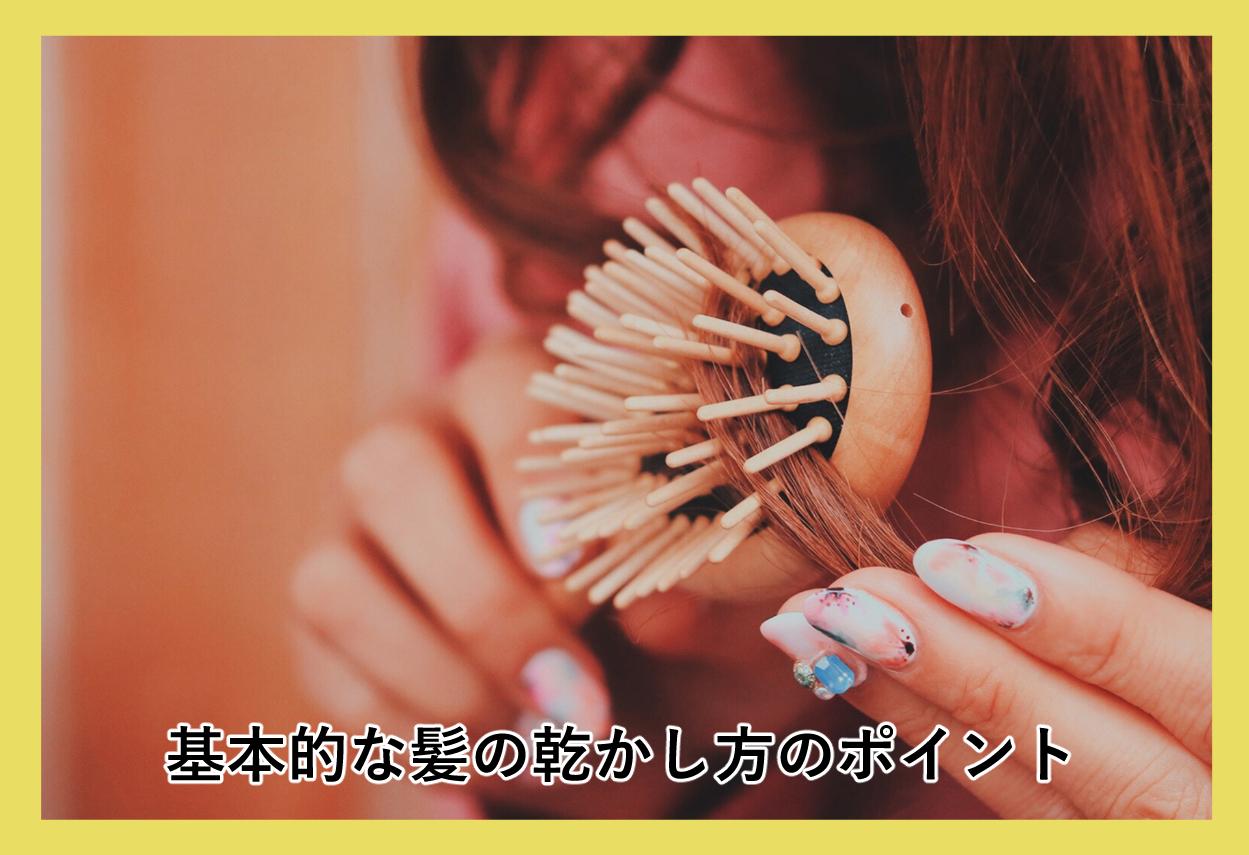 基本的な髪の乾かし方のポイント
