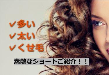髪が「多い・太い・くせ毛」でも素敵な髪型、ショート編