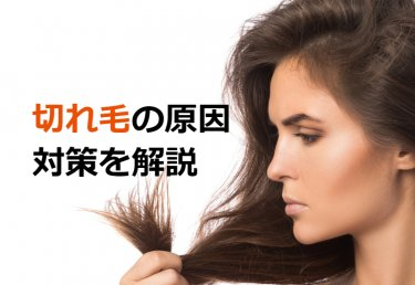 「これをすれば髪の表面が切れ毛になる」対策は?