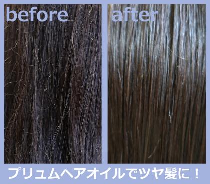 プリュムヘアオイルで作るツヤ髪