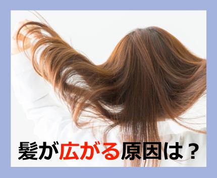 髪が広がる原因とは