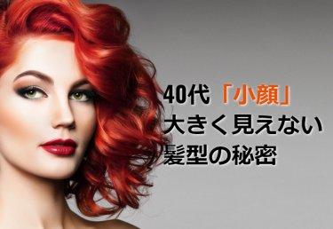 40代必読!大きい顔に似合う髪型を美容師が解説します。