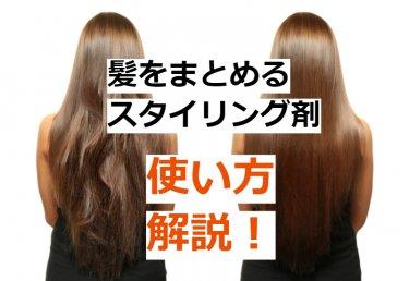 髪が広がるお悩み解決!スタイリング剤と使い方を解説